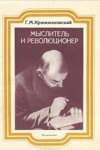 Мыслитель и революционер