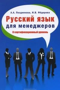 Русский язык для менеджеров. II сертификационный уровень