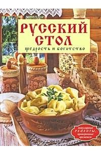 Русский стол. Щедрость и богатство
