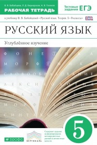 Русский язык. 5 класс. Углубленное изучение. Рабочая тетрадь. К учебнику В. В. Бабайцевой