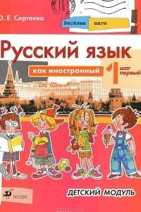 Русский язык как иностранный. Детский модуль. Шаг 1