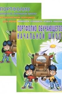 Портфолио обучающегося начальной школы (+ книга-вкладыш)
