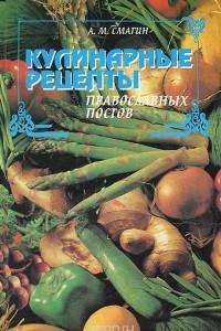Кулинарные рецепты православных постов