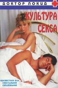 Культура секса