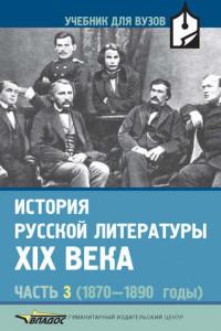 История русской литературы XIX века. Часть 3: 1870-1890 годы