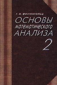 Основы математического анализа. 2