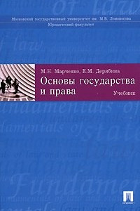 Основы государства и права