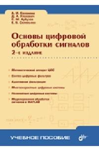 Основы цифровой обработки сигналов. Курс лекций