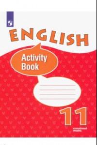 English 11: Activity Book / Английский язык. 11 класс. Рабочая тетрадь