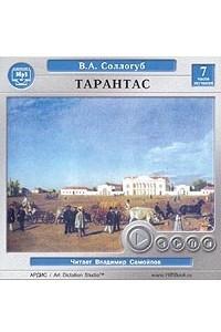 Тарантас (аудиокнига MP3)