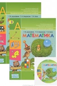 Математика. 3 класс. В 2 частях