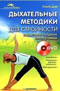 Дыхательные методики для стройности. Выдыхаем лишние килограммы (+ DVD)