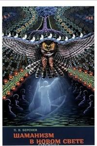 Шаманизм в Новом Свете