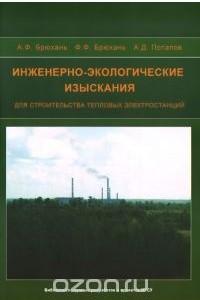 Инженерно-экологические изыскания для строительства тепловых электростанций