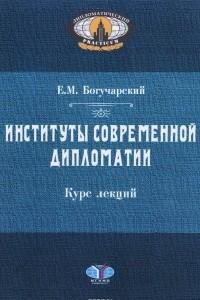 Институты современной дипломатии. Курс лекций
