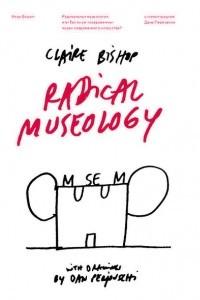 Радикальная музеология, или Так ли уж
