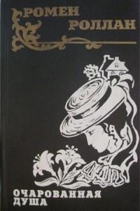 Очарованная душа. Роман в 3-х томах. Том 1