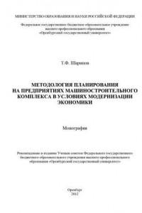 Методология планирования на предприятиях машиностроительного комплекса в условиях модернизации экономики