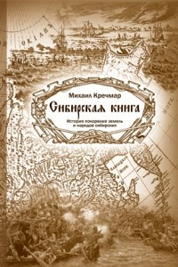 Сибирская книга