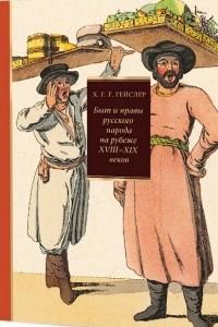Быт и нравы русского народа на рубеже XVIII – XIX веков