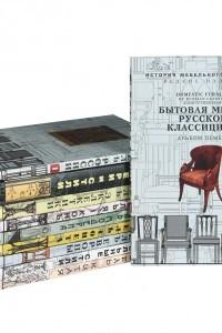 История мебельного искусства