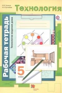 Технология. Технологии ведения дома. 5 класс. Рабочая тетрадь