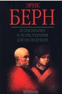 Психоанализ и психотерапия для несведущих