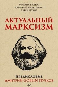 Актуальный марксизм