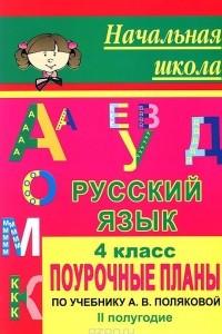 Русский язык. 4 класс. Поурочные планы по учебнику  А. В. Поляковой. II полугодие