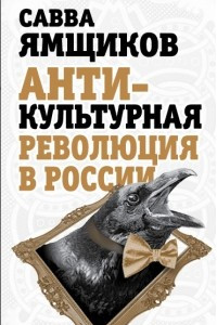 Антикультурная революция в России