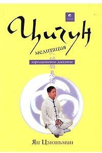 Цигун-медитация. Зародышевое дыхание