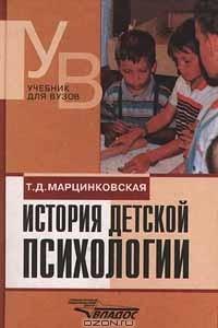 История детской психологии