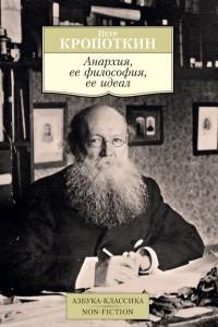 Анархия, ее философия, ее идеал