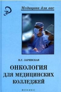 Онкология для медицинских колледжей