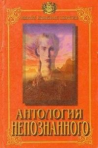 Антология непознанного. Книга 2