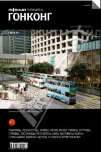 Гонконг + Макао. Путеводитель