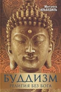 Буддизм. Религия без бога