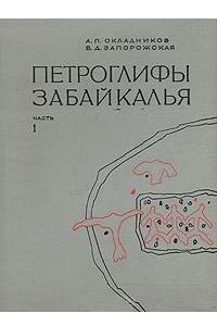 Петроглифы Забайкалья. В двух частях. Часть 1