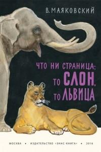 Что ни страница - то слон, то львица