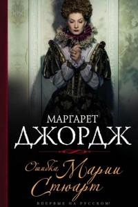 Ошибка Марии Стюарт