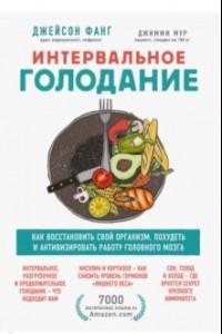 Интервальное голодание. Как восстановить свой организм, похудеть и активизировать работу мозга