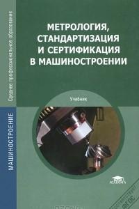 Метрология, стандартизация и сертификация в машиностроении