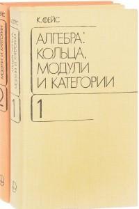 Алгебра: кольца, модули и категории. В двух томах