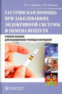 Сестринская помощь при заболеваниях эндокринной системы и обмена веществ. Учебное пособие