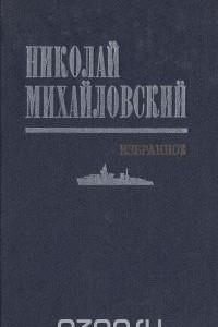 Николай Михайловский. Избранное