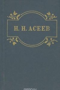 Николай Асеев. Стихотворения. Поэма