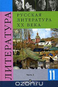 Русская литература XX века. 11 класс. В 2 частях