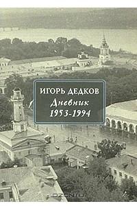 Игорь Дедков. Дневник. 1953-1994