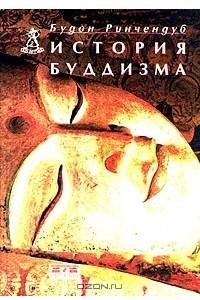 История Буддизма