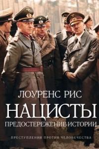 Нацисты. Предостережение истории